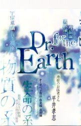 Dr. for the Earth表紙